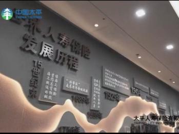 太平人寿伟德国际苹果app分公司成为伟德国际苹果app寿险业首家金融知识教育示范基地
